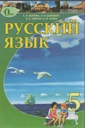 Книга Русский язык, 5 класс, Быкова Е.И., Давидюк Л.В., 2013