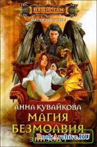 Книга Магия безмолвия. Эпизод I