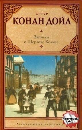Книга Артур Конан Дойль Записки о Шерлоке Холмсе