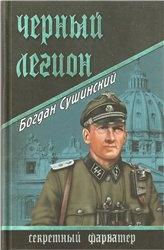 Книга Черный легион