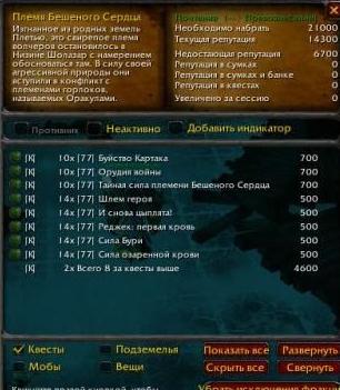 Factionizer (rus) 6.1.0