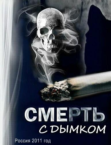 Смерть с дымком