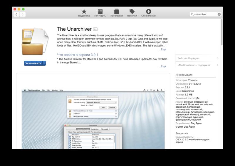 архиватор mac