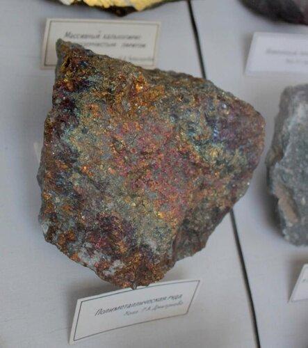 Полиметаллическая руда