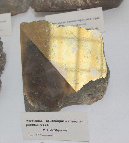 Массивная пентландит-халькопиритовая руда