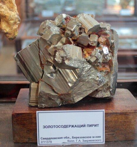 Золотосодержащий пирит