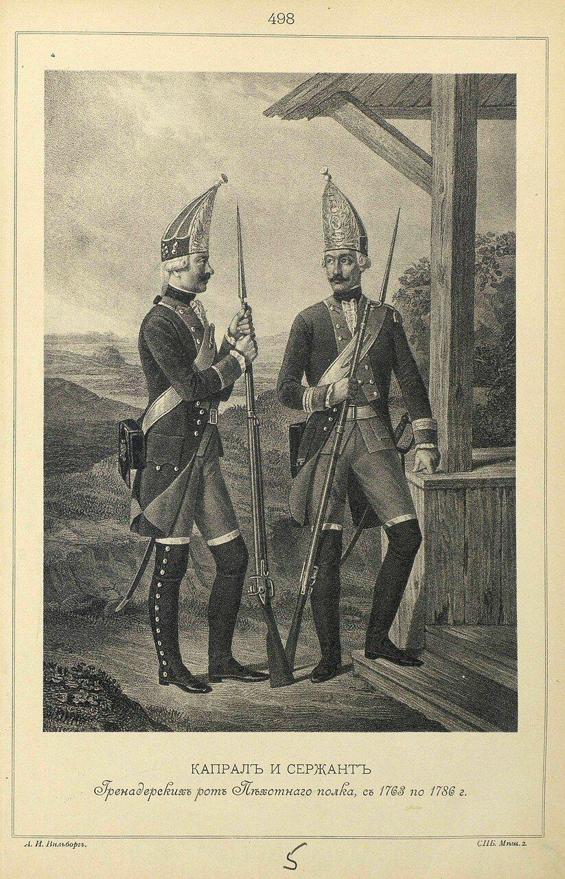 498. КАПРАЛ и СЕРЖАНТ Гренадерских рот Пехотного полка с 1763 по 1786 год.