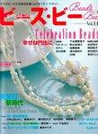 Beads bee Vol.14 Celebration