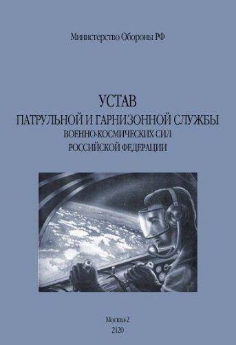 Устав военно-космических сил