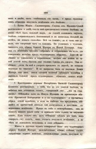 <a href='http://img-fotki.yandex.ru/get/4408/kostroma-archive.9/0_5942b_daa9a94_orig.jpg'>Явление и чудеса Смоленской иконы Божией Матери, называемой Игрицкою</a>