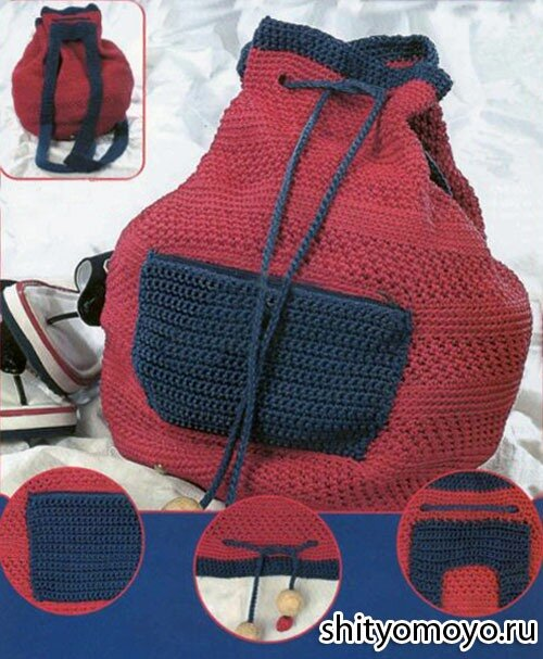 Красно-синий рюкзак, связанный