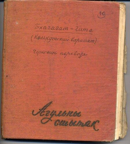 Черновик перевода Бхагват-Гиты (калькуттский вариант)