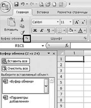 Буфер обмена в таблицах Excel