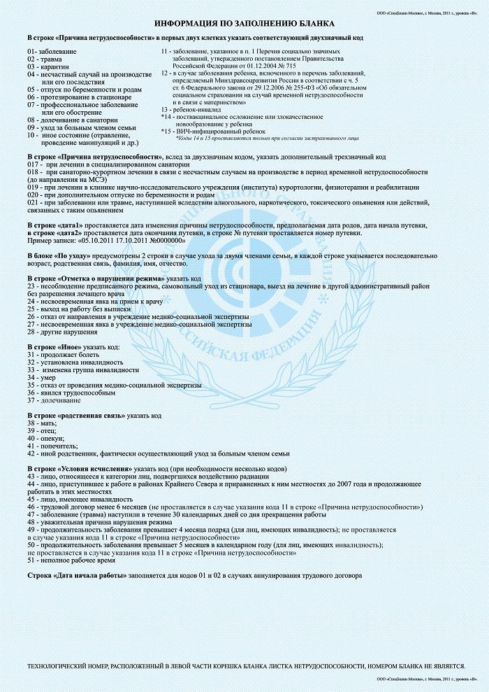 Новые больничные листы с 1 июля начнут выдавать в медицинских учреждениях Приморского края