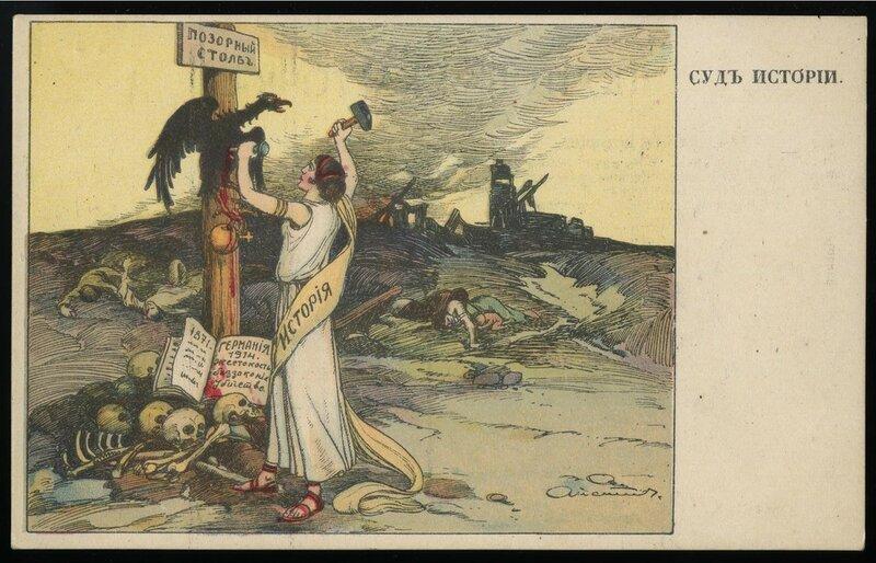 Надписью вечная, открытки первой мировой войны 1914