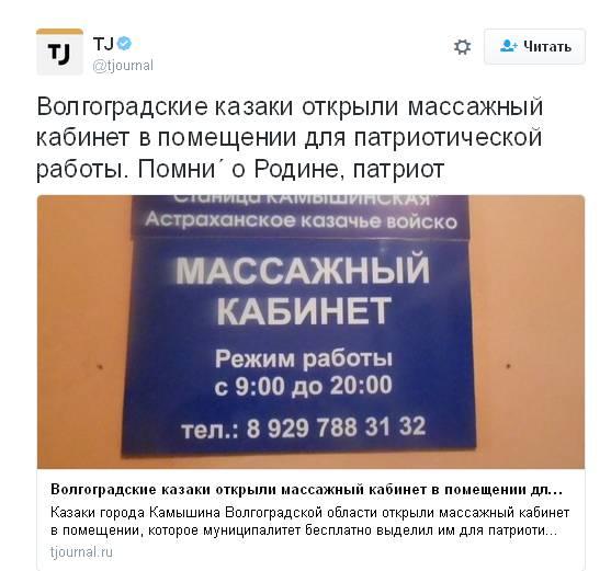 """""""Массаж нагайками"""": В сети высмеяли новое """"место работы"""" российских казаков"""