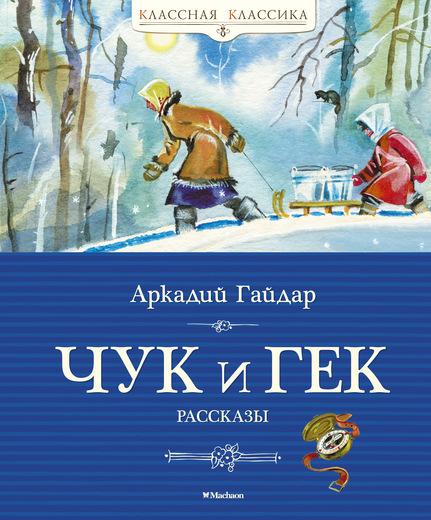 D-KKK-12639_Chuk&Gek_Cover.indd