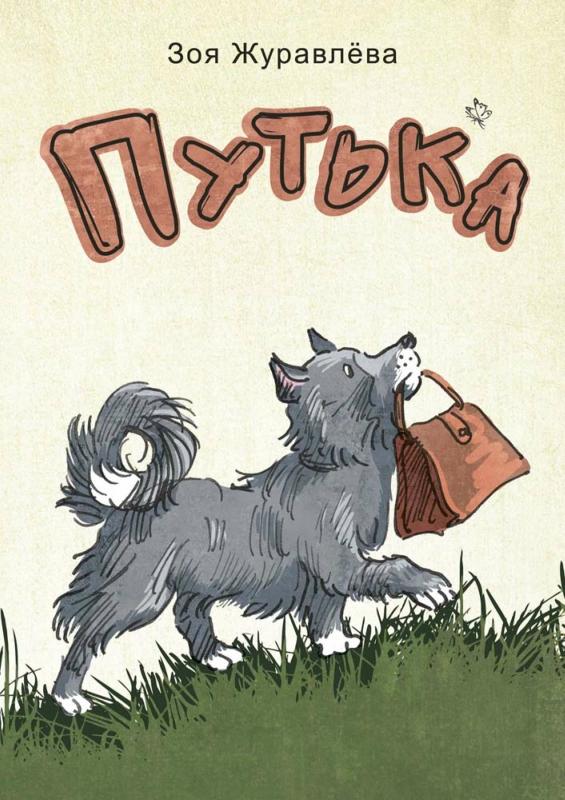 1346_Obl_Putka_Vyatka.indd