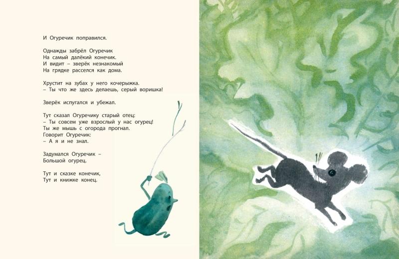 1342_NSK_Ubezhalo moloko_36_RL-page-017.jpg