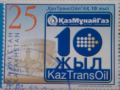 2007 № 594 10 лет АО КазТрансОйл 25