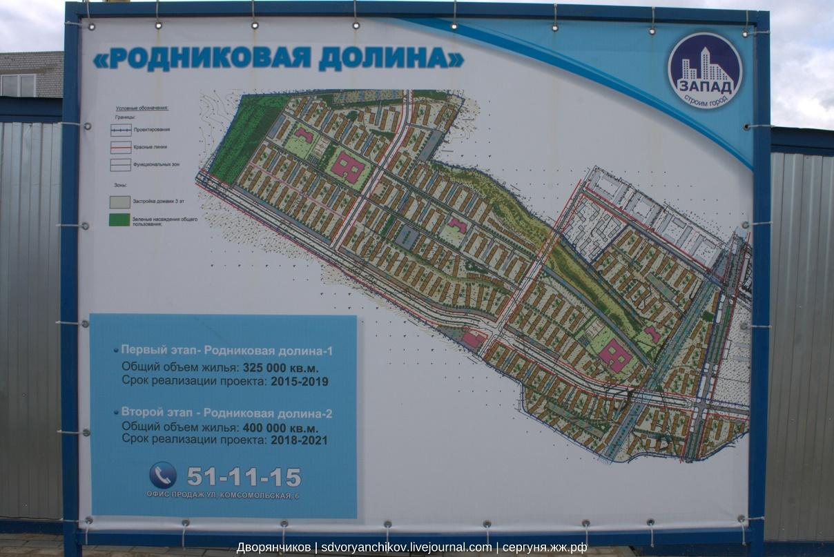 Родниковая долина - жилой комплекс - Волгоград - 3 апреля 2016