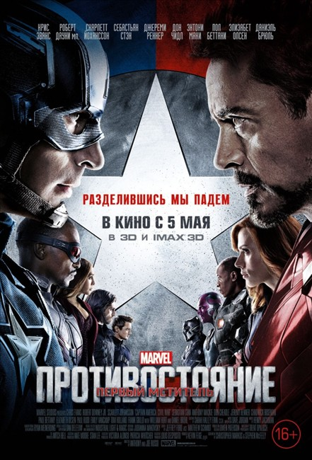 ������ ��������: �������������� / Captain America: Civil War [IMAX EDITION] (2016)