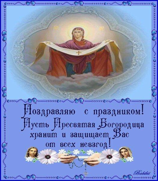 Поздравление на праздник пресвятой богородицы