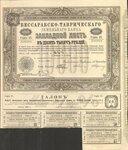 Бессарабско-таврический земельный банк 10 000 рублей1909 год.