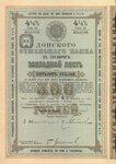 Донской земельный банк 500 рублей 1911 год.