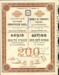 Cанкт-Петербургский частный коммерческий банк 1912 год.