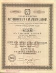 Товарищество ялтушковского сахарного завода   1911 год