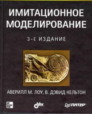 Аудиокнига Имитационное моделирование - Кельтон Д., Аверилл М.