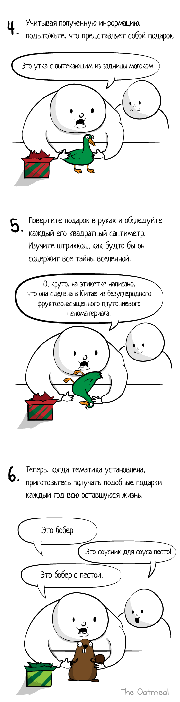 Как получать неудачные новогодние подарки