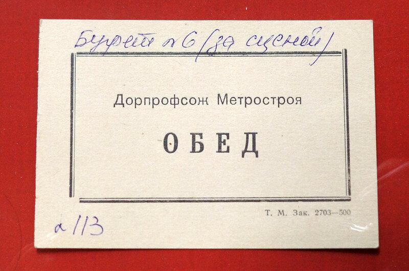Метро Выставочная. Мосметрострой. 12.10.16.06..jpg