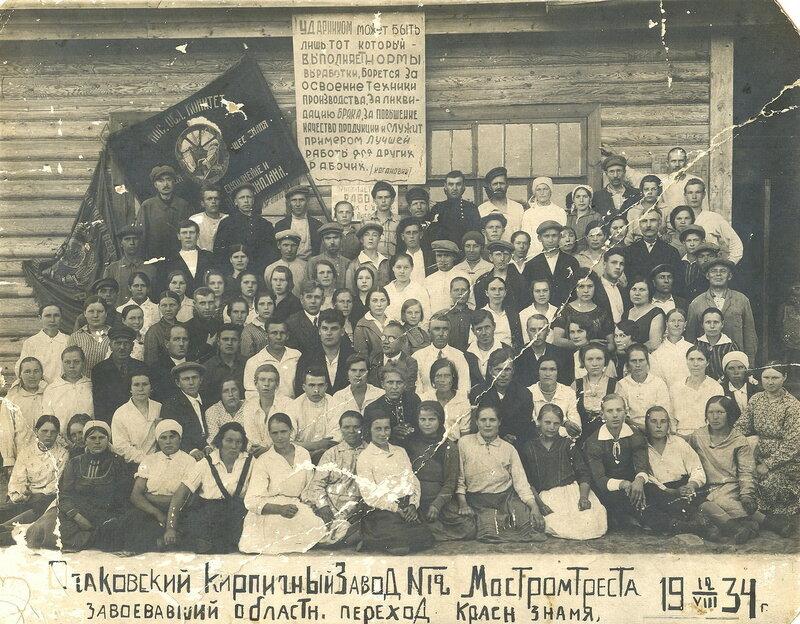 1934 12 августа 1934 год. Коллектив Очаковского кирпичного завода №12 завоевал в социалистическом соревновании Областное переходящее Красное Знамя.jpg