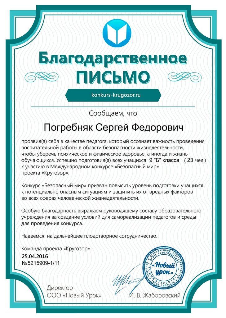 krugozor_format_A4_document_739381.jpg