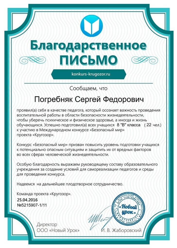 krugozor_format_A4_document_863836.jpg