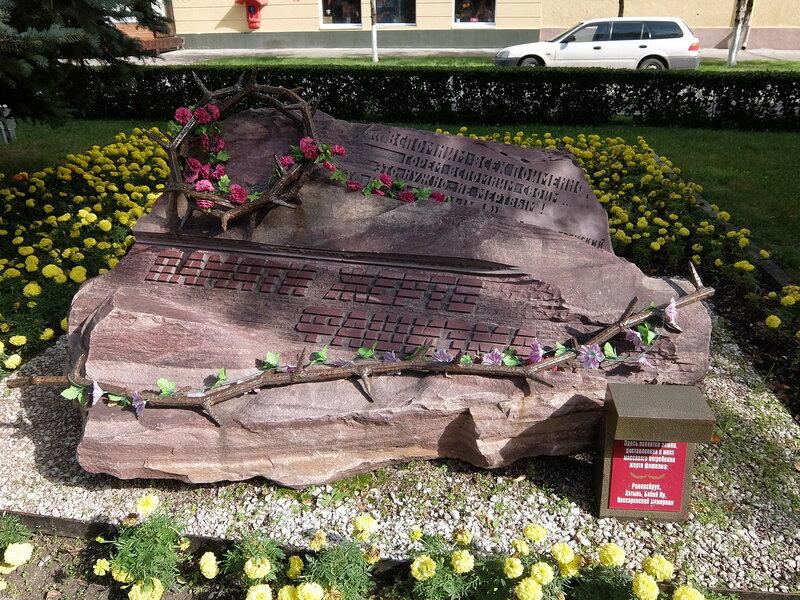 Кемерово - Мемориал памяти жертв фашизма
