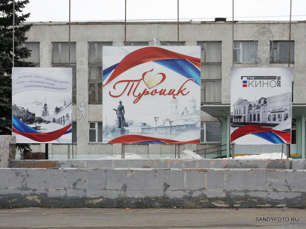 Год кино в Троицке не обошёлся без моей фотографии