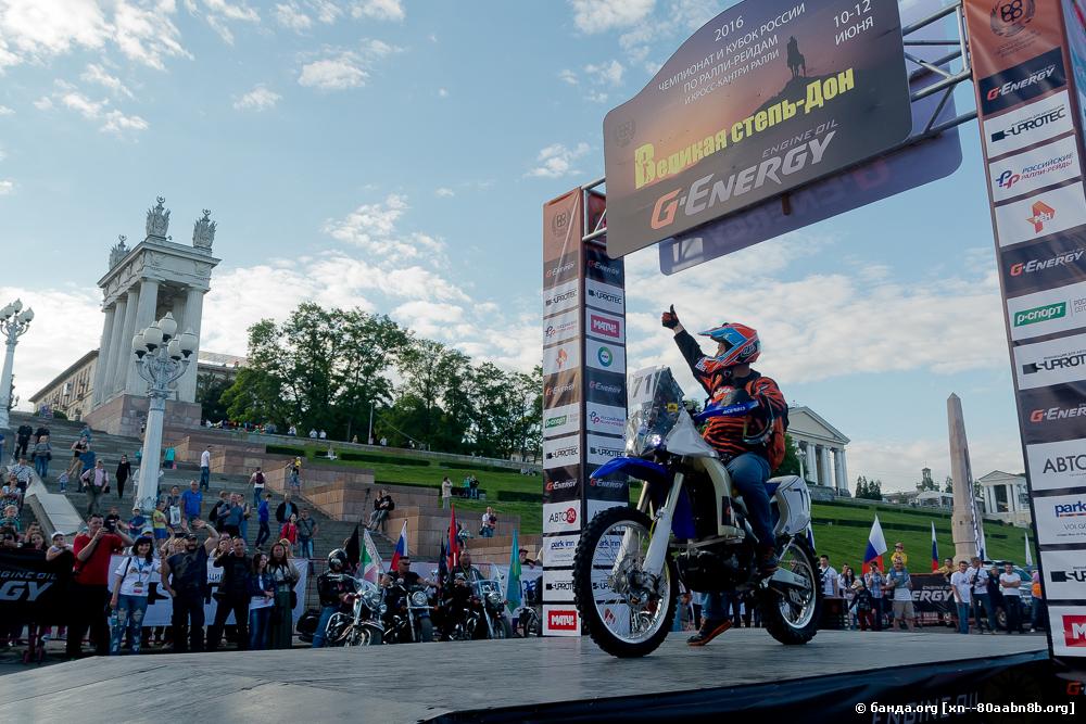 Великая степь-Дон / 2016 / 10 июня
