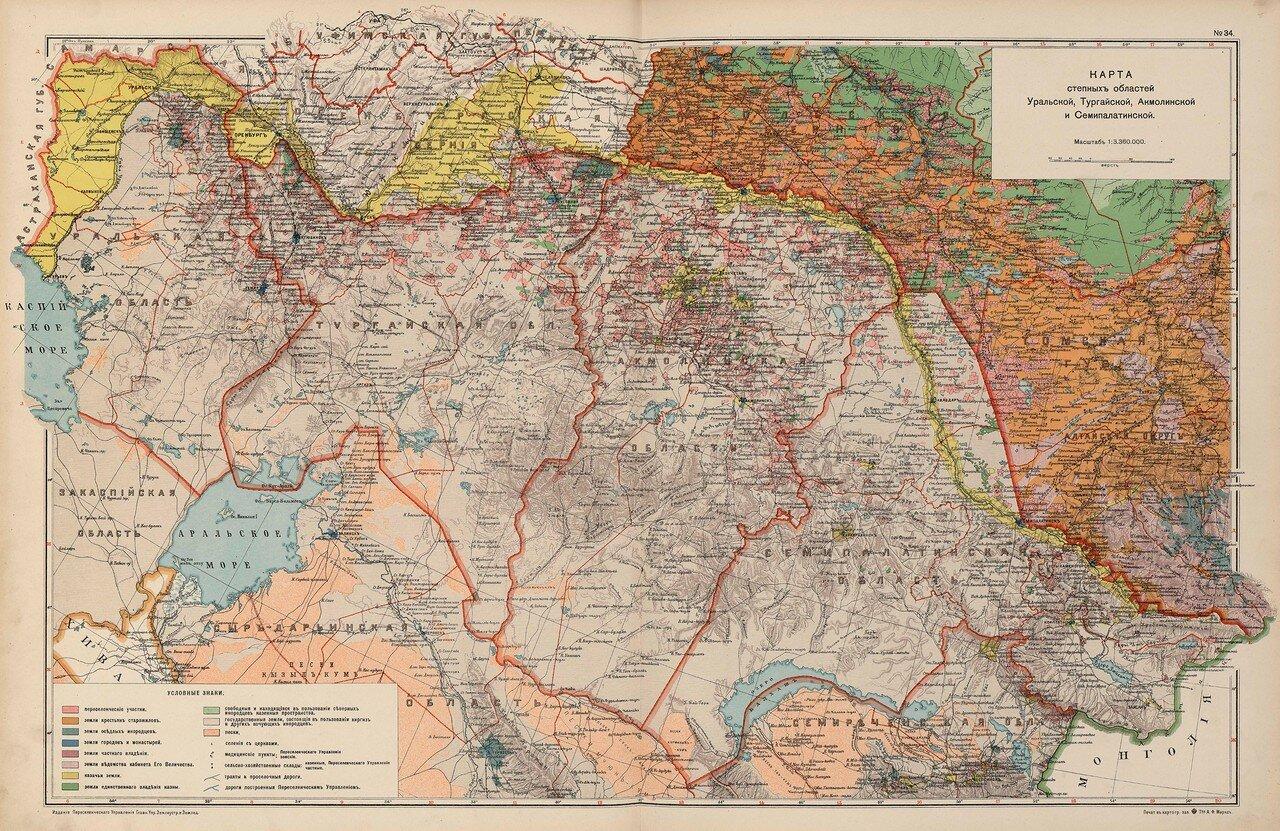 30. Карта степных областей Уральской, Тургайской, Акмолинской и Семипалатинской