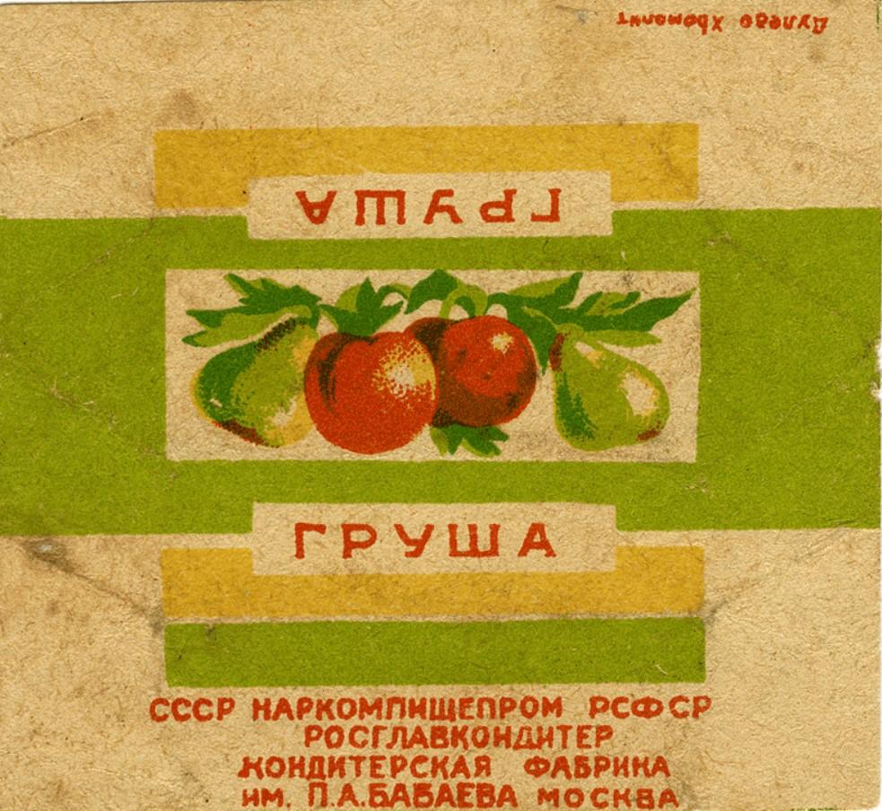 Фабрика им. П.А. Бабаева. карамель. Груша