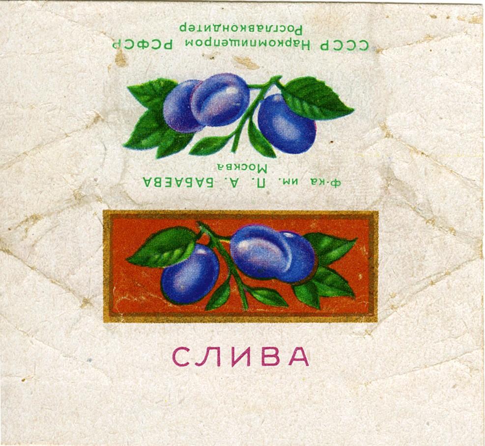 Фабрика им. П.А. Бабаева. карамель. Слива