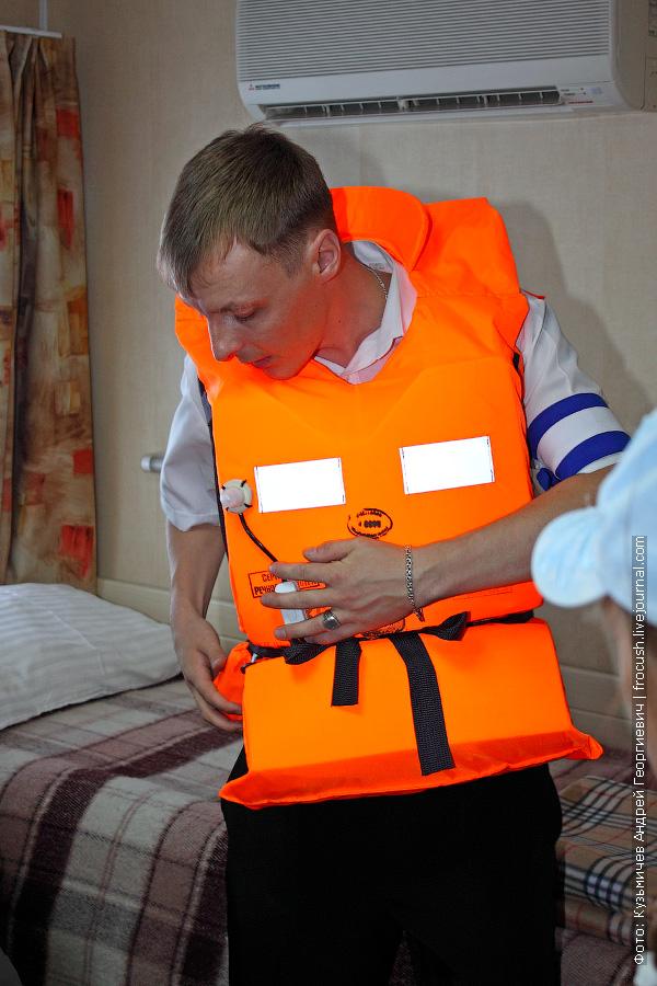 спасательный жилет теплохода «Александр Бенуа»