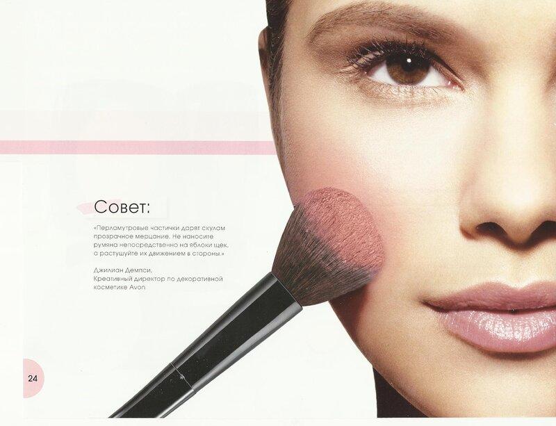 Эйвон макияж онлайн clearance косметика купить