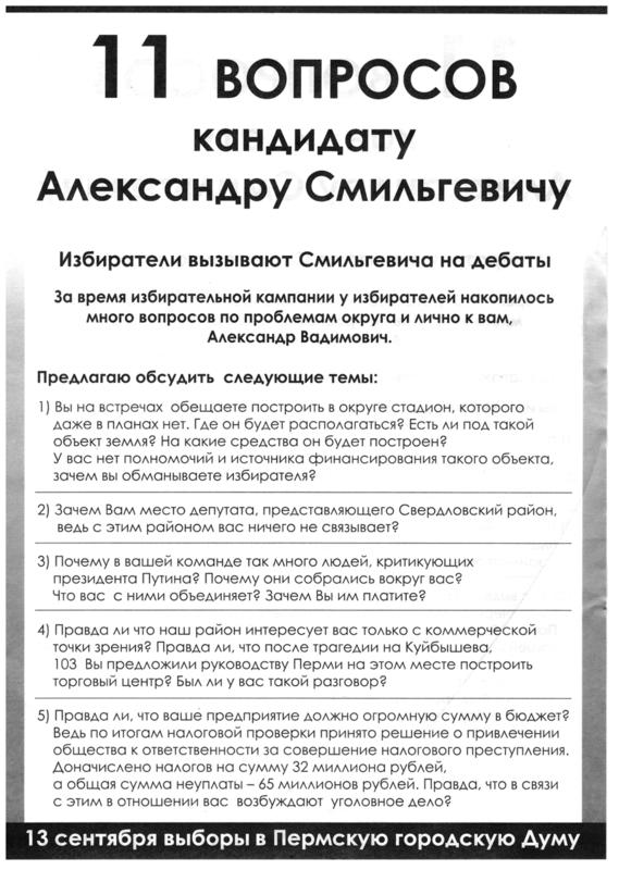 11 вопросов кандидату Александру Смильгевичу.png