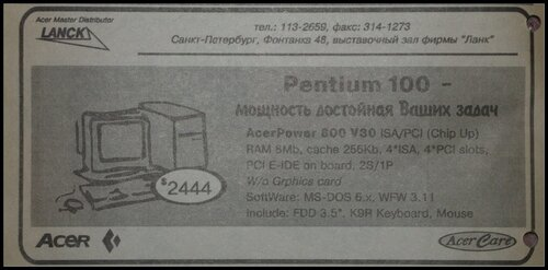 Компьютер Price 1 сентября 1995