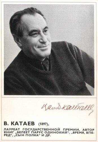 В. Катаев.
