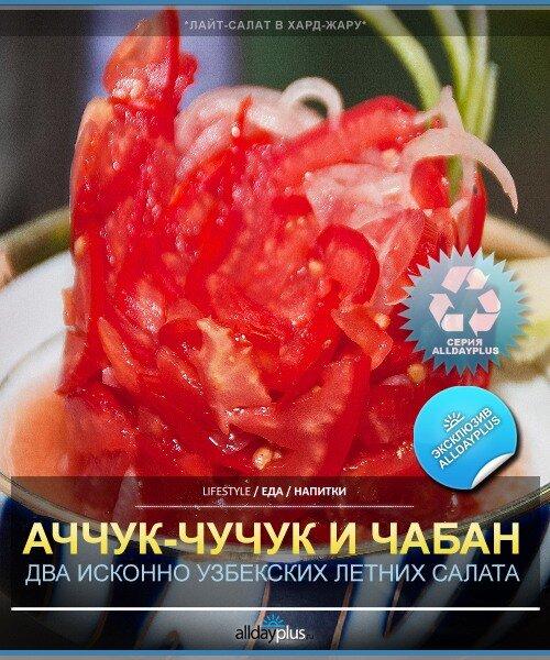 Аччук-Чучук. Истинно узбекский охлаждающий летний салат. + Бонусом - салат Чабан. Наши рецепты в фотографиях!