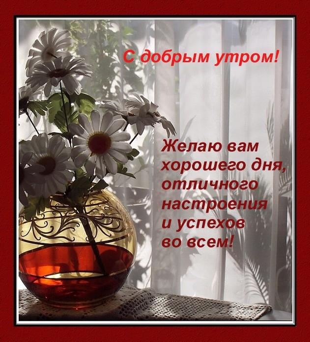 76841035_large_74345800_dobroe_utro_zhelayu.jpg